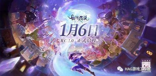 《仙境传说RO:守护永恒的爱》v2.0定档1月6日 正式开启RO2.0时代插图