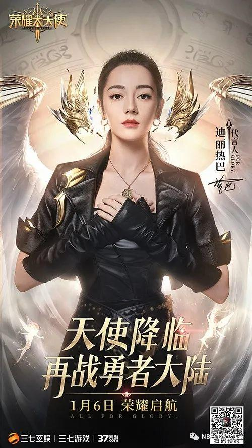 """奇迹手游《荣耀大天使》1月6日开启全平台公测,""""迪丽热巴""""代言插图"""