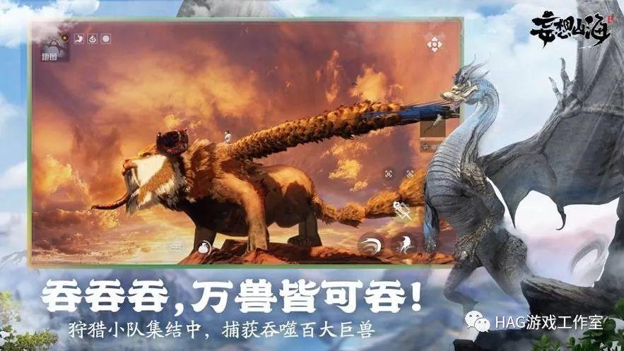 妄想山海怎么赚RMB?方式三赚取外快的手游!插图1
