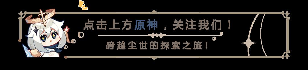《原神》1.3版本「明霄升海平」全新武器说明插图