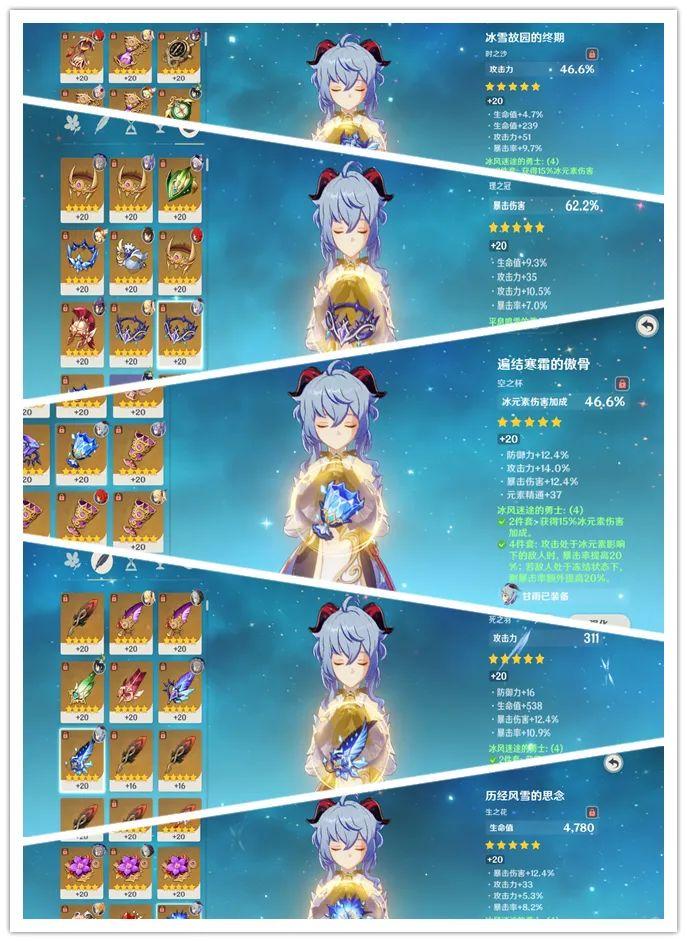 原神:甘雨成最强五星?强度很高但也有缺点,超模不至于插图3