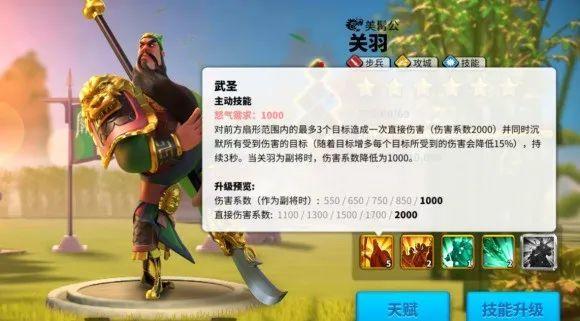 《万国觉醒》大关羽,地表最强的野战英雄插图4