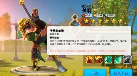《万国觉醒》大关羽,地表最强的野战英雄插图8