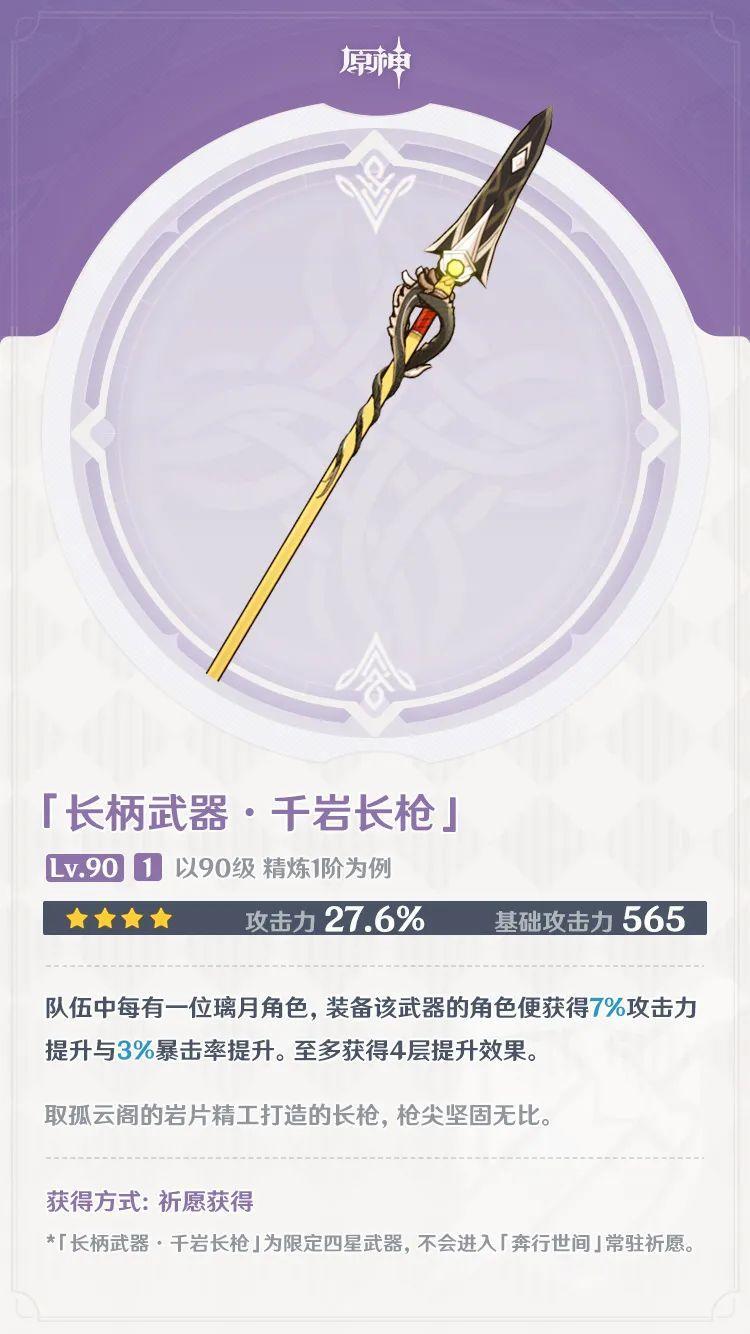 《原神》1.3版本「明霄升海平」全新武器说明插图3