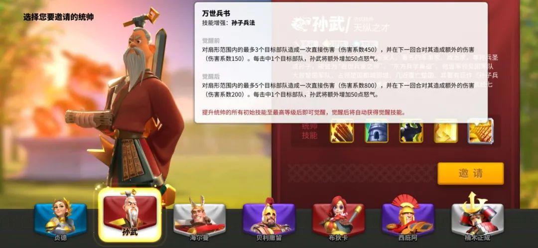 万国觉醒rok:新手开局怎样选择统帅插图7