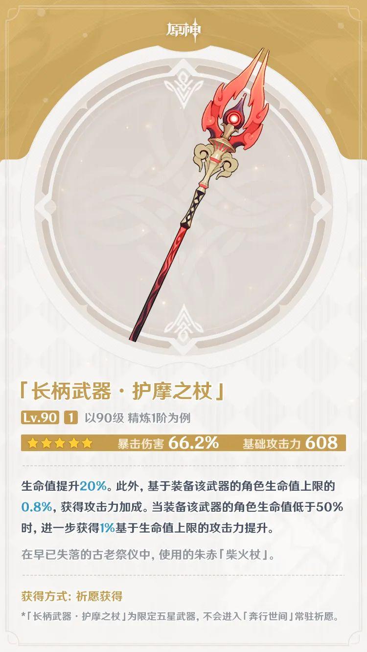 《原神》1.3版本「明霄升海平」全新武器说明插图1