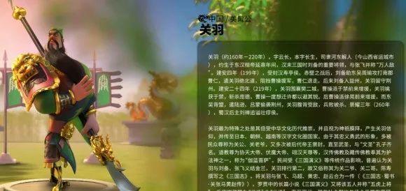 《万国觉醒》大关羽,地表最强的野战英雄插图