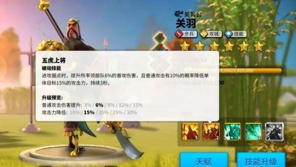 《万国觉醒》大关羽,地表最强的野战英雄插图5