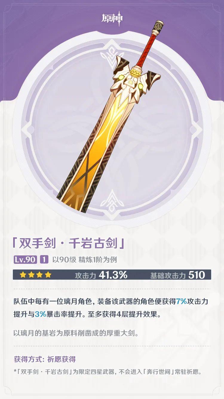 《原神》1.3版本「明霄升海平」全新武器说明插图2