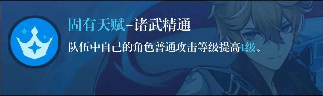 【原神·角色攻略】一篇攻略教你如何玩转达达利亚(长文预警!)插图20