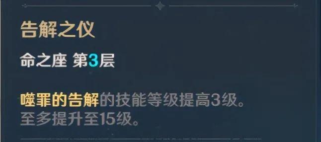【原神】1.4版本唯一的新角色 罗莎莉亚最全培养攻略汇总插图6