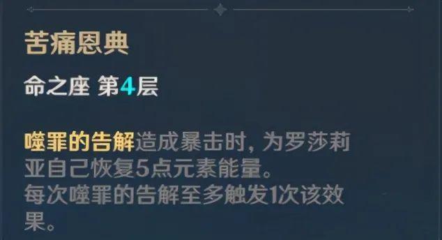【原神】1.4版本唯一的新角色 罗莎莉亚最全培养攻略汇总插图7