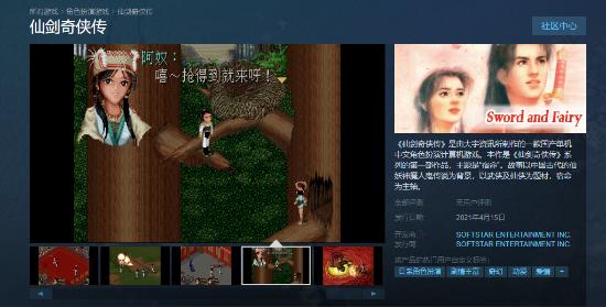 《仙剑1》登录Steam——你的情怀非常值钱!插图