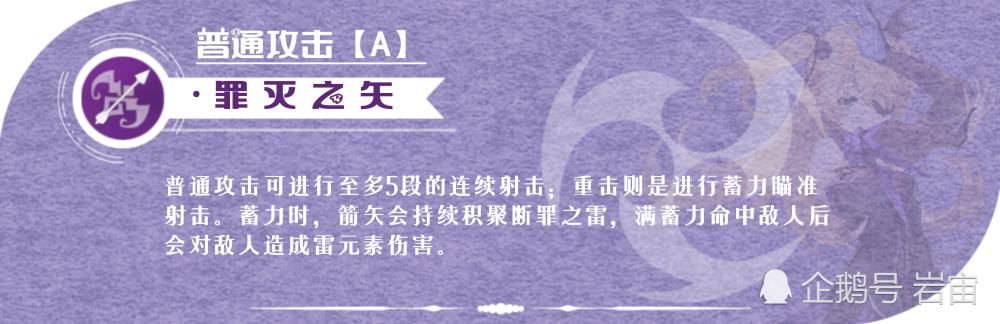 《原神手游》菲谢尔角色介绍及攻略插图4