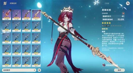 【原神】1.4版本唯一的新角色 罗莎莉亚最全培养攻略汇总插图21