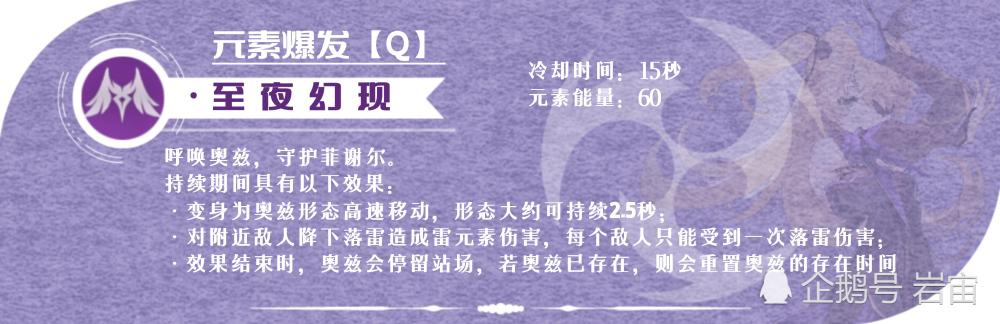 《原神手游》菲谢尔角色介绍及攻略插图6