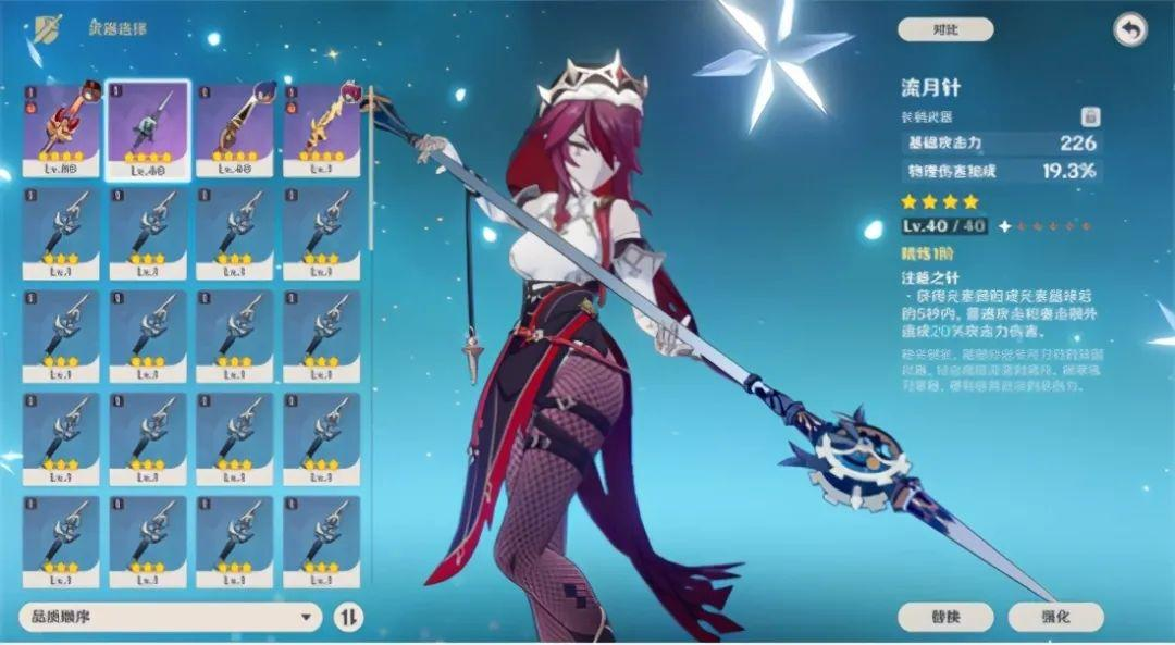 【原神】1.4版本唯一的新角色 罗莎莉亚最全培养攻略汇总插图20
