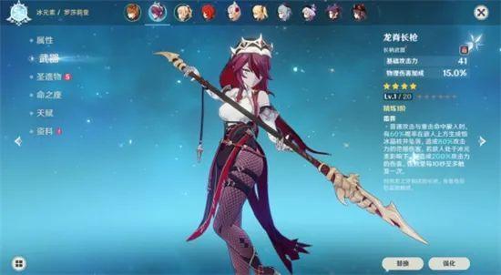 【原神】1.4版本唯一的新角色 罗莎莉亚最全培养攻略汇总插图19