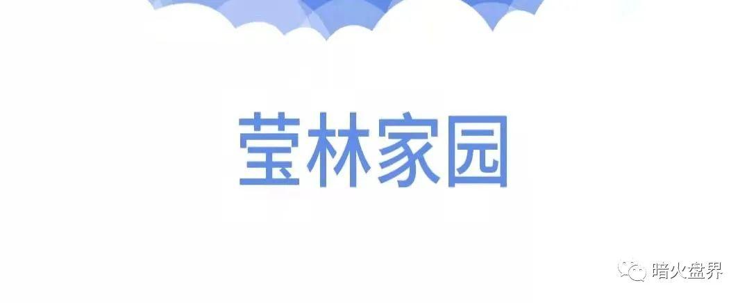 """莹林家园app赚钱靠谱吗?""""奇林商城""""改名""""莹林家园""""继续收割韭菜,即将崩盘赶紧撤离!插图"""